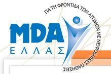 Muscular Dystrophy Association Hellas